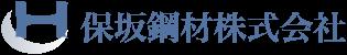 保坂鋼材株式会社